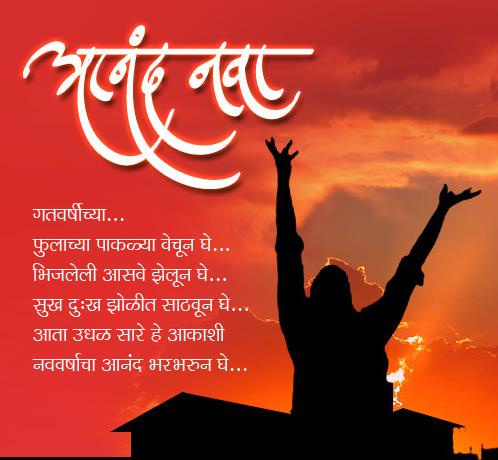 Happy New Year In Marathi