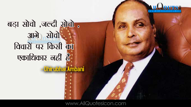 Hindi-Dhirubhai-Ambani-quotes-whatsapp-images-Facebook-status-pictures-best-Hindi-inspiration-life-motivation-thoughts-sayings-images-online-messages-free