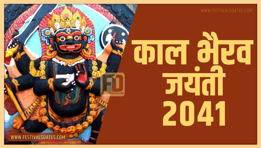 2041 काल भैरव जयंती तारीख व समय भारतीय समय अनुसार