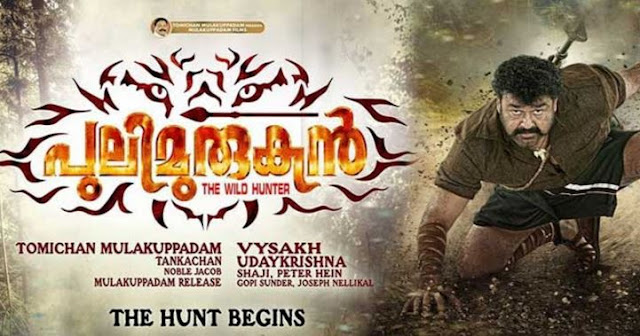 Pulimurugan Movie Official Teaser | Mohanlal | Kamalini Mukherjee