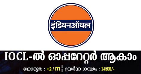 Indian Oil Corporation Limited Recruitment 2018 │ 58 Junior Operator vacancy.