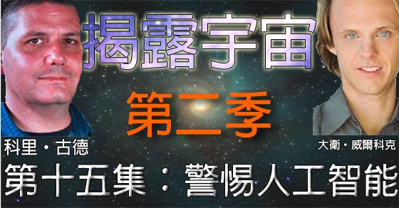 揭露宇宙 (Discover Cosmic Disclosure):二季第十五集:警惕人工智能