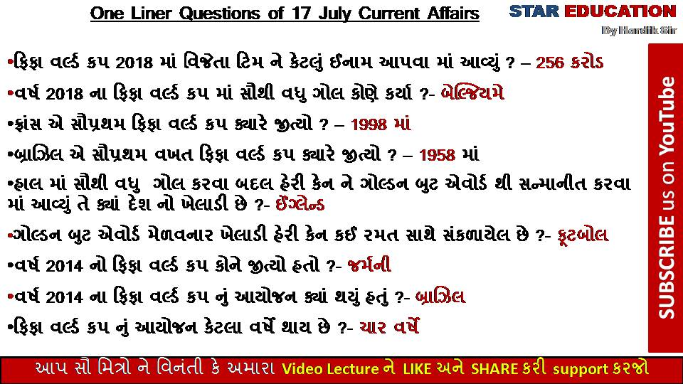 17 July 2018 Current Affairs PDF in Gujarati for GPSC, GSSSB, High