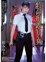 SHKD-811 特命刑護官の女 柳みゆう
