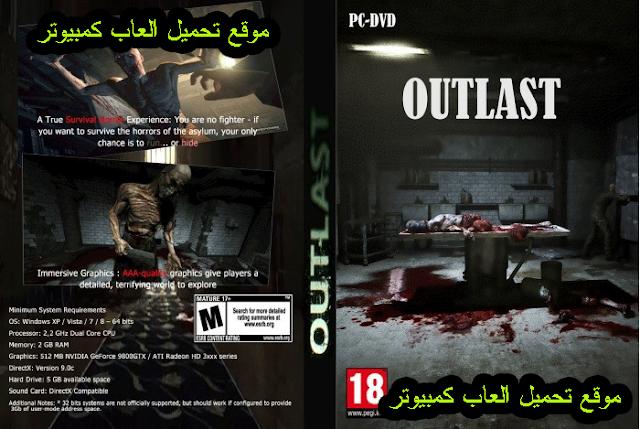 تحميل لعبة outlast للكمبيوتر برابط واحد من ميديا فاير