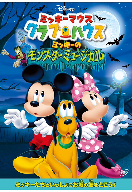 Mickey Mouse Clubhouse บ้านมิคกี้แสนสนุก: ปราสาทปีศาจ แสนสนุก [HD][พากย์ไทย]