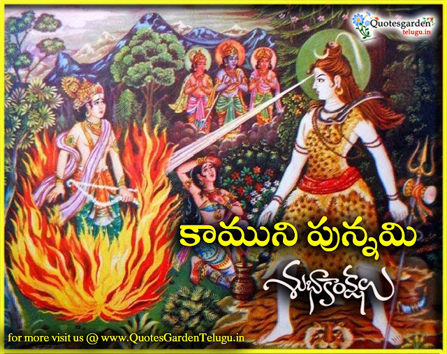 kamuni punnami telugu greetings quotes wishes