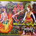 Holi Greetings information story in telugu - Holi Quotes wishes in Telugu