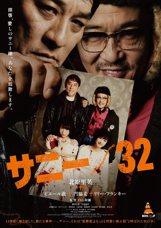 Sinopsis Sunny / 32 (2018) - Film Jepang