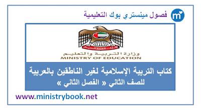 كتاب تربية اسلامية بالانجليزية الصف الثاني 2019-2020-2021