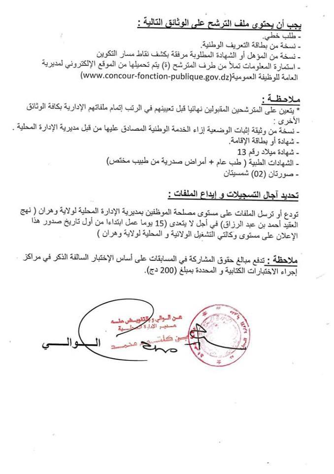اعلان توظيف بمديرية الادارة المحلية لولاية وهران