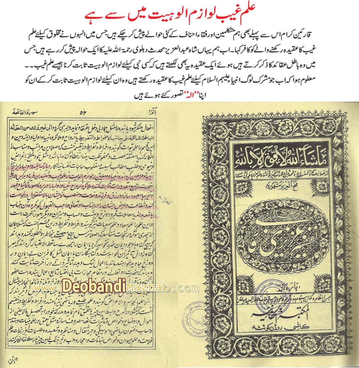 shah_abdul_aziz+copy.jpg