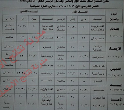 جدول إمتحانات الترم الاول للصف الثالث الاعدادى 2017 بمحافظة كفر الشيخ (الشهادة الأعداديه)