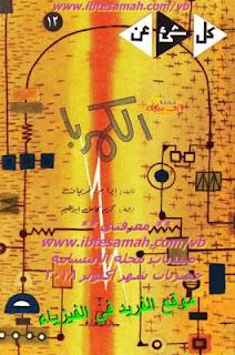 كتاب شيء عن كل شيء بالكهرباء pdf، كتاب الكهرباء مترجم إلى اللغة العربية، قصة الكهرباء، توزيع القوى الكهربية، الصمام الإلكتروني، التليفون، التليفزيون