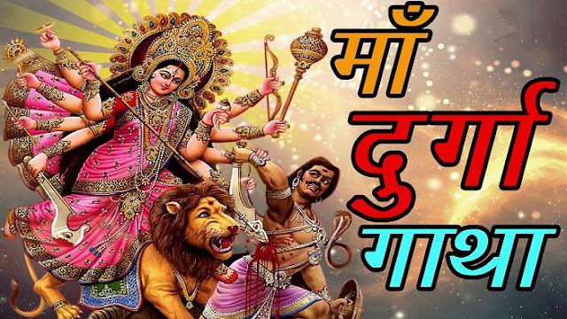 story of maa durga in hindi