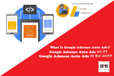 What Is Google Adsense Auto Ads(Google Adsense Auto Ads क्या हैं )Google Adsense Auto Ads को कैसे लगये