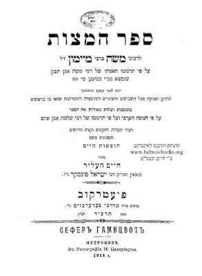 Sefer Hamitzvot: Book of the Commandments