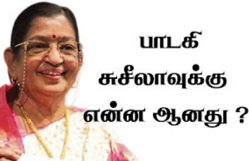 P Susheela | Revealed | IBC Tamil