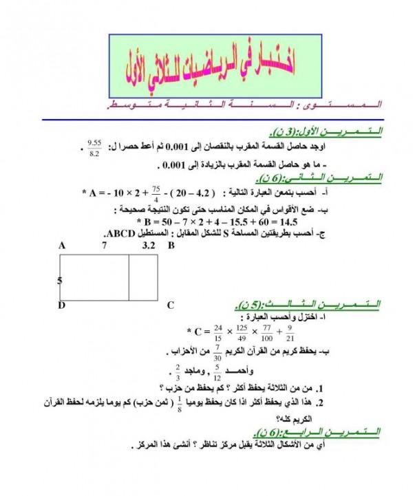 دروس الرياضيات للسنة الثانية متوسط الفصل الاول, ملخص دروس الرياضيات الثانية متوسط