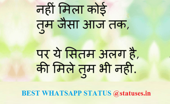 best whatsapp status in hindi font