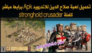 تحميل لعبة صلاح الدين للاندرويد Apk برابط مباشر كاملة stronghold crusader
