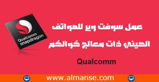 Software Qualcomm