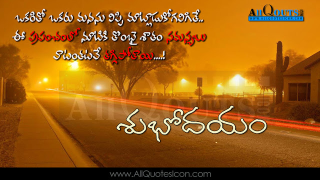 Telugu-quotes-images-wallpapers-pictures-photos-sayings-thoughts
