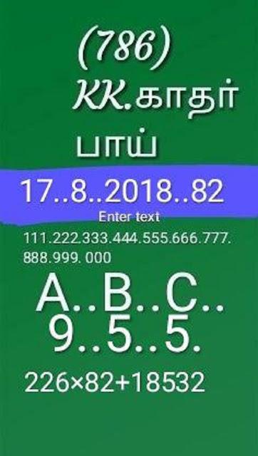 kerala lottery abc guessing nirmal nr-82 on 17.08.2018 by KK