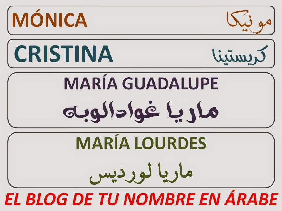 Nombres en arabe Monica Cristina María Guadalupe María Lourdes para tatuajes