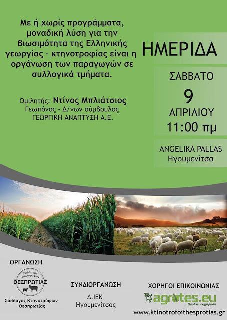 Ηγουμενίτσα: Ημερίδα για την βιωσιμότητα της Ελληνικής γεωργίας - κτηνοτροφίας
