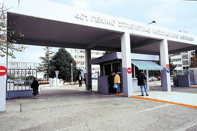 Τα τρία Στρατιωτικά Νοσοκομεία συγχωνεύονται σε ένα Ενιαίο Διακλαδικό Στρατιωτικό Νοσοκομείο