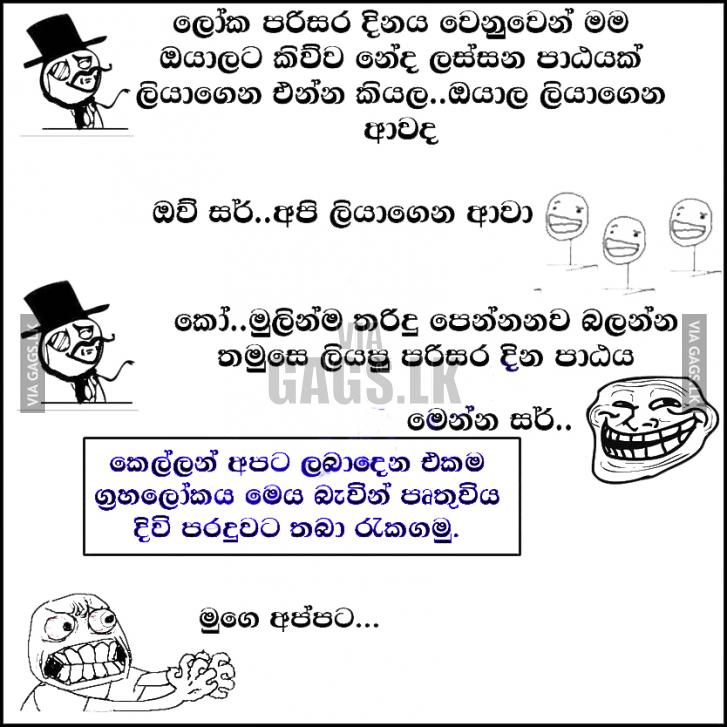 Fb Joke Sinhala Photos