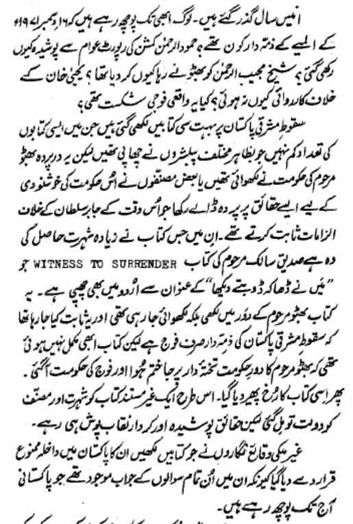 Pakistan History Urdu Books