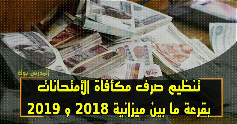 تنظيم صرف مكأفاة الأمتحانات بقرعة ما بين ميزانية 2018 و 2019