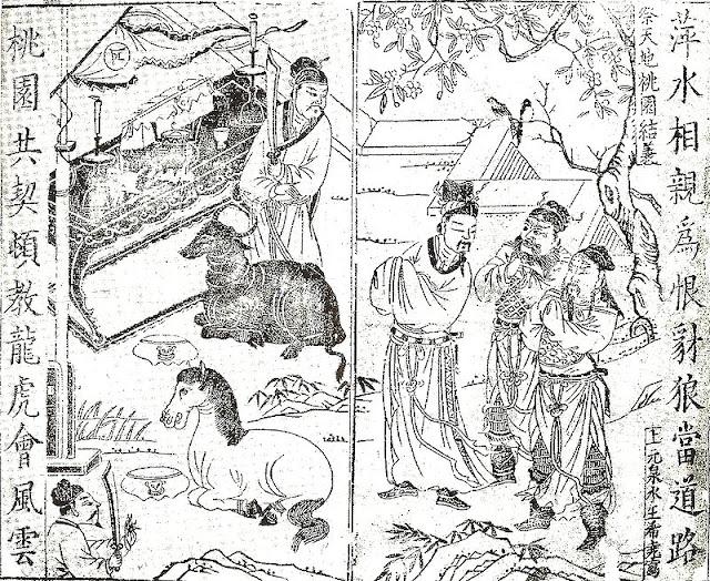 เล่าปี่ กวนอู และ เตียวหุย สาบานเป็นพี่น้องกัน
