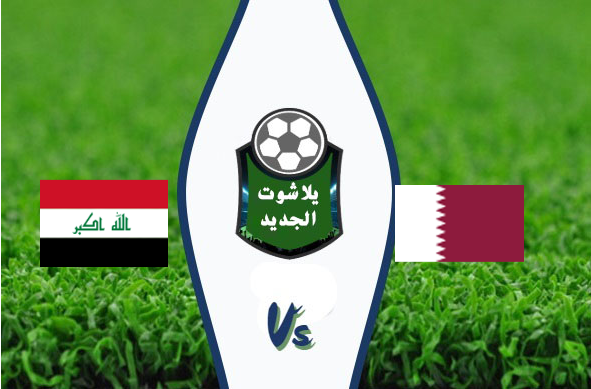 ابناء العرب منتخب العراق يتغلبون على مجنسي قطر فعلا مايصح الا الصحيح بالنهايه. مبروك اسود الرافدين