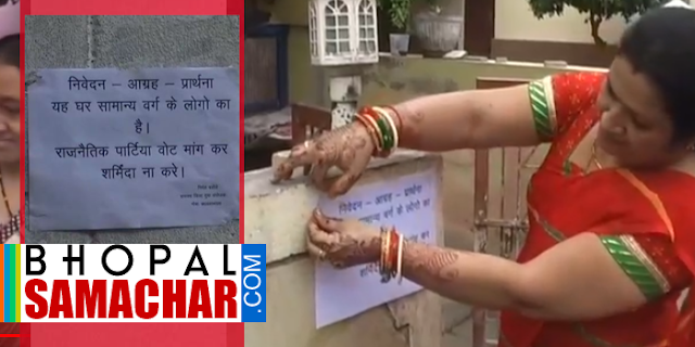 KHARGONE: सैंकड़ों घरों में लगे सामान्य वर्ग के पोस्टर | MP ELECTION NEWS