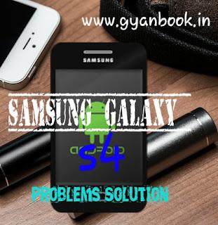 Samsung Galaxy S4 me bahut se problems hai jaise ki battery problem