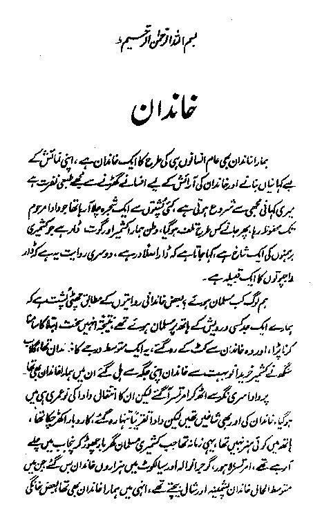 Shorish Kashmiri Urdu Books