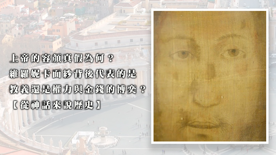 維羅妮卡面紗,基督,上帝面孔,英諾森三世,梵蒂岡,都靈裹屍布,聖彼得大教堂,馬諾佩洛