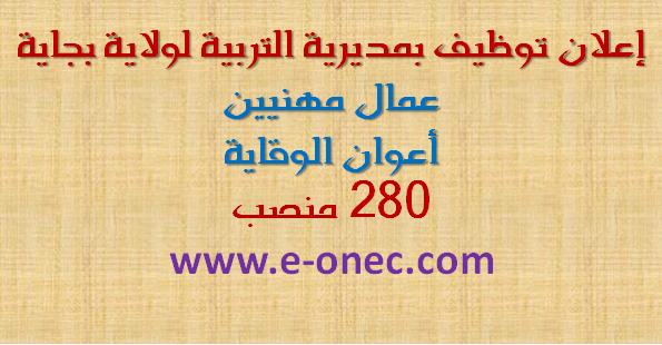 اعلان توظيف عمال مهنيين بمديرية التربية لولاية بجاية ديسمبر 2017