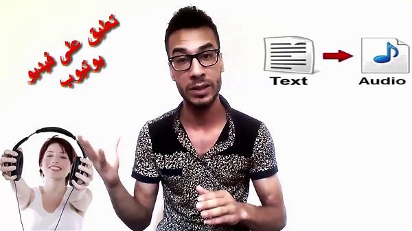 اسهل طريقة لتحويل الكتابة الى صوت ووضع تعليق على فيديوهات يوتيوب