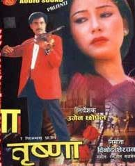 Trishna - Nepali Movie MP3 Songs Download