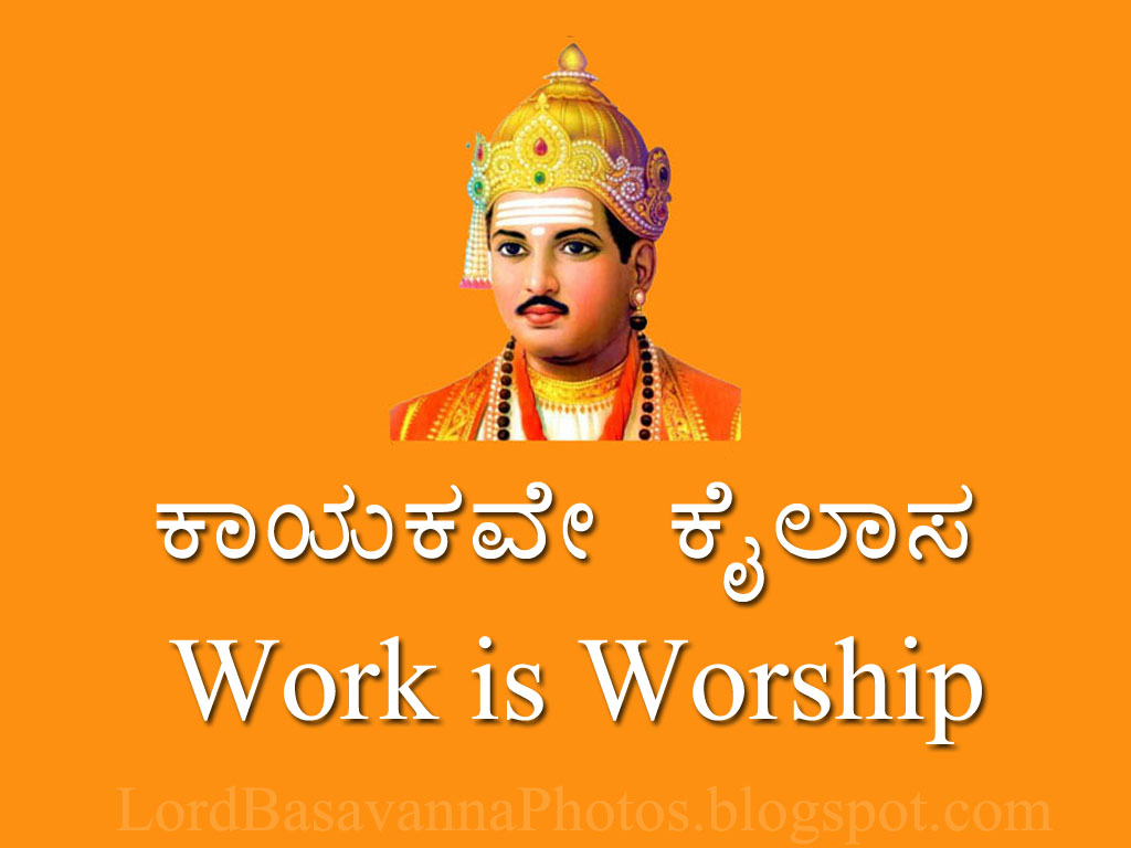 lord basavanna hd