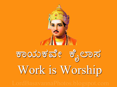 Best of Basavannana Vachanagalu/ Vachanas of Basavanna| English Meaning/Translation