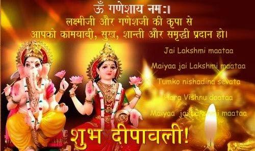 Hindi deepavali sms card