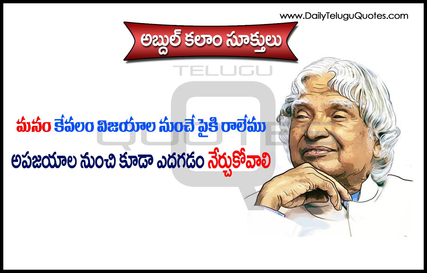 Best Inspirational Telugu Quotes By Abdul Kalam Dailyteluguquotes
