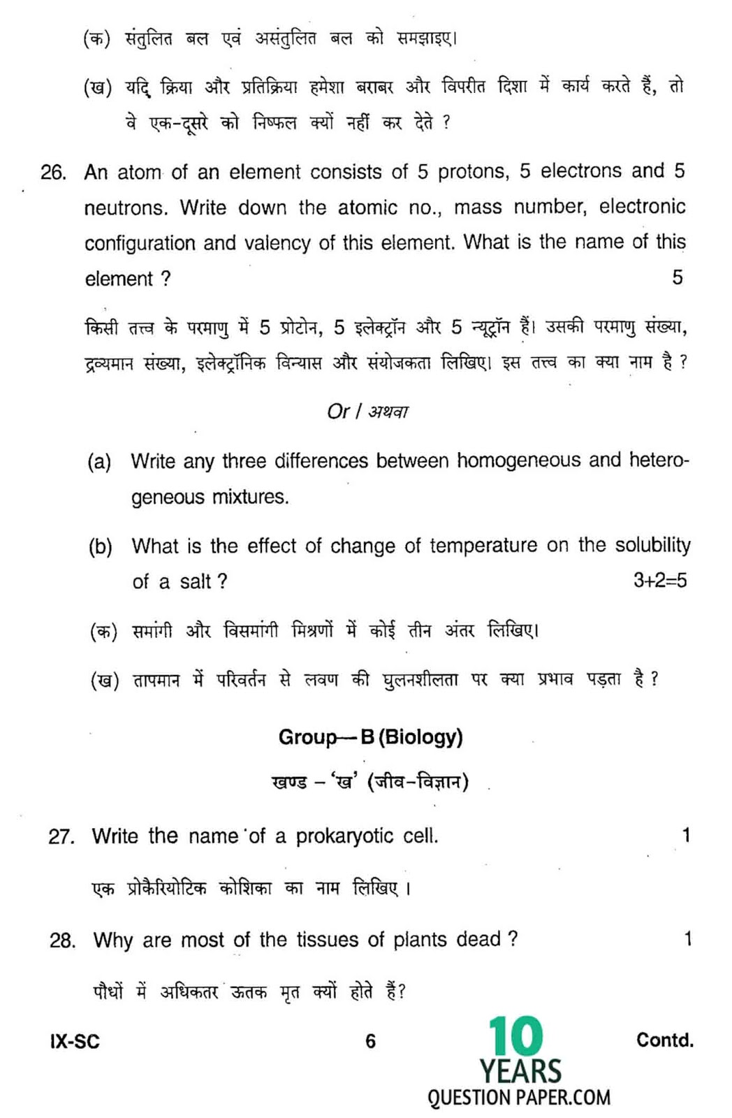 JAC class 10th 2017 Science question paper