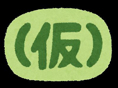 「(仮)」のイラスト文字(背景あり)