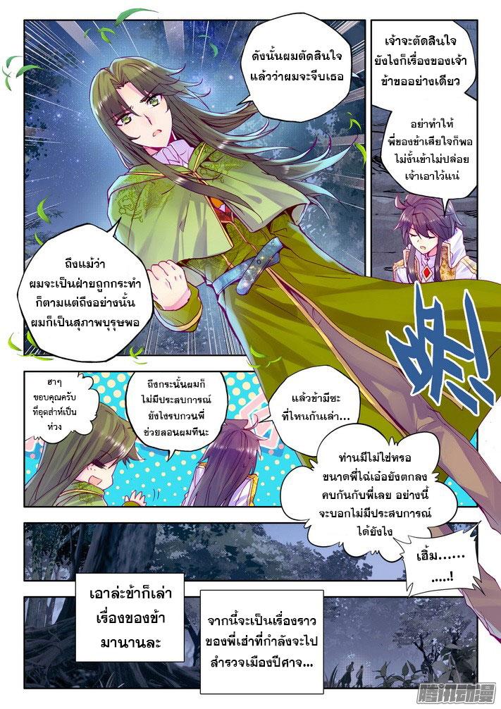 อ่านการ์ตูน Shen yin wang zuo 74 ภาพที่ 7